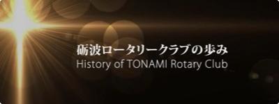 砺波ロータリークラブ60周年の歴史